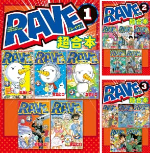 RAVE 超合本版 (全7巻) Kindle版