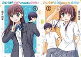 [まとめ買い] こじらせ BOY meets GIRL!