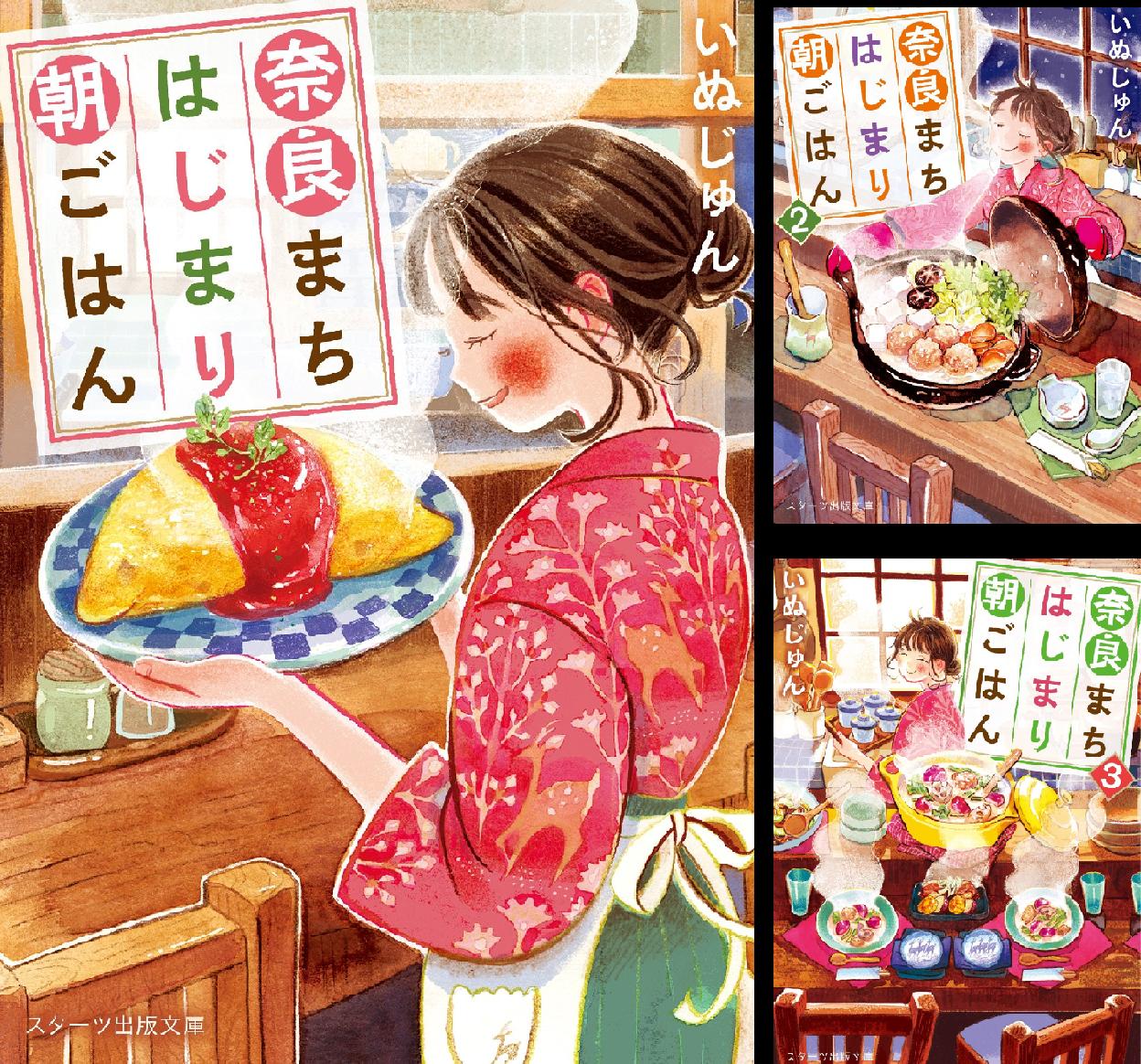 [まとめ買い] 奈良まちはじまり朝ごはん