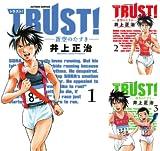 TRUST!ー蒼空のたすきー