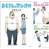 [まとめ買い] おじさんとマシュマロ(comic POOL)