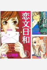 恋文日和 Kindleシリーズ