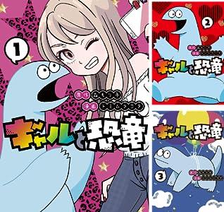 ギャルと恐竜 (全4巻)(ヤングマガジンコミックス)