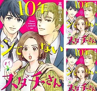 10年シてないスダチさん【分冊版】
