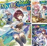 [まとめ買い] Myrla<ミルラ>~VRMMOでやりたいほうだい~ 画像