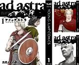 [まとめ買い] アド・アストラ ―スキピオとハンニバル―(ヤングジャンプコミックスDIGITAL)