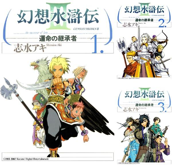 幻想水滸伝III~運命の継承者~ (全11巻) Kindle版