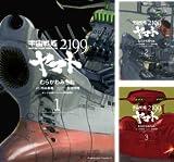 [まとめ買い] 宇宙戦艦ヤマト2199(角川コミックス・エース)