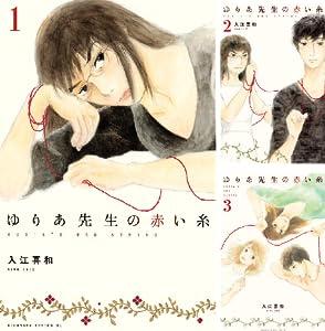 ゆりあ先生の赤い糸 (全6巻)(BE・LOVEコミックス)