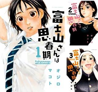富士山さんは思春期 (全8巻) Kindle版