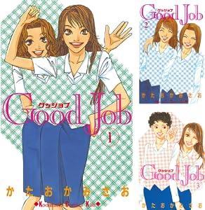 Good Job グッジョブ (全7巻)(Kissコミックス)