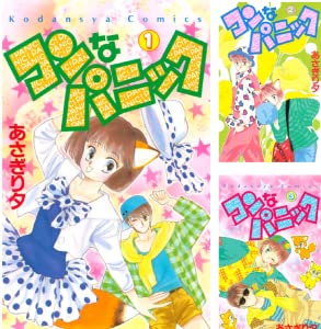 コンなパニック (全5巻)(なかよしコミックス)