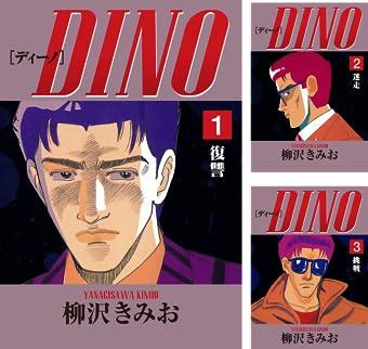 [まとめ買い] DINO