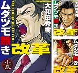 [まとめ買い] ムダヅモ無き改革(近代麻雀コミックス)