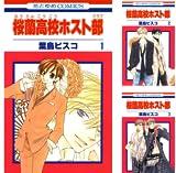 [まとめ買い] 桜蘭高校ホスト部(クラブ)(花とゆめコミックス)