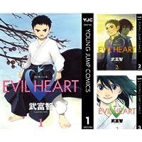 [まとめ買い] EVIL HEART(ヤングジャンプコミックスDIGITAL)