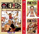 [まとめ買い] ONE PIECE カラー版(ジャンプコミックスDIGITAL)(1-50)