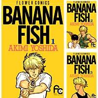 [まとめ買い] BANANA FISH(フラワーコミックス)