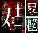 [まとめ買い] 「百鬼夜行 - 京極堂」シリーズ