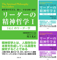 [まとめ買い] 【4シリーズ】リーダーの精神哲学 著者:  川上光正