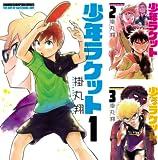 [まとめ買い] 少年ラケット(少年チャンピオン・コミックス)