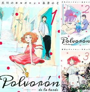 真昼のポルボロン (全3巻)(BE・LOVEコミックス)