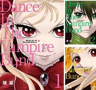 愛蔵版 ダンス イン ザ ヴァンパイアバンド (全11巻) (コロナ・コミックス)