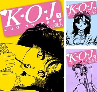 K・O・Jキングオブ女子校生 (全8巻)(ゴマブックス)