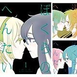 [まとめ買い] ぼくらのへんたい(RYU COMICS)