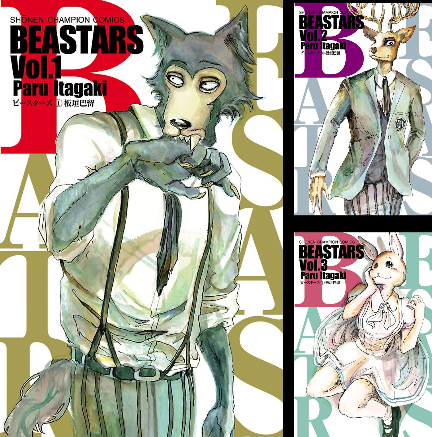 [まとめ買い] BEASTARS