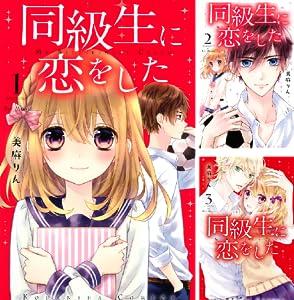 同級生に恋をした (全7巻)(なかよしコミックス)