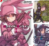 ソードアート・オンライン オルタナティブ ガンゲイル・オンライン (コミック版)