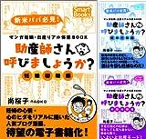 [まとめ買い] マンガ 妊娠・出産リアル体感BOOK