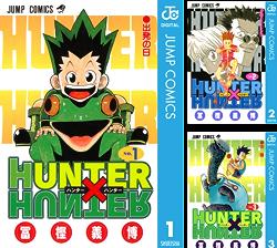 [まとめ買い] HUNTER×HUNTER モノクロ版(ジャンプコミックスDIGITAL) 著者:  冨樫義博