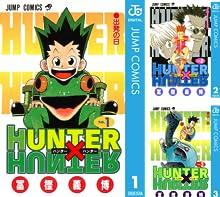 [まとめ買い] HUNTER×HUNTER モノクロ版(ジャンプコミックスDIGITAL)