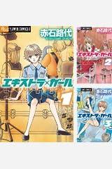 エキストラ・ガール Kindleシリーズ
