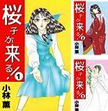 [まとめ買い] 桜子が来る!
