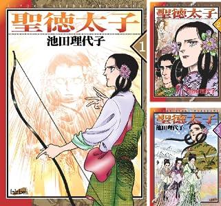 聖徳太子 (全7巻)(フェアベル)