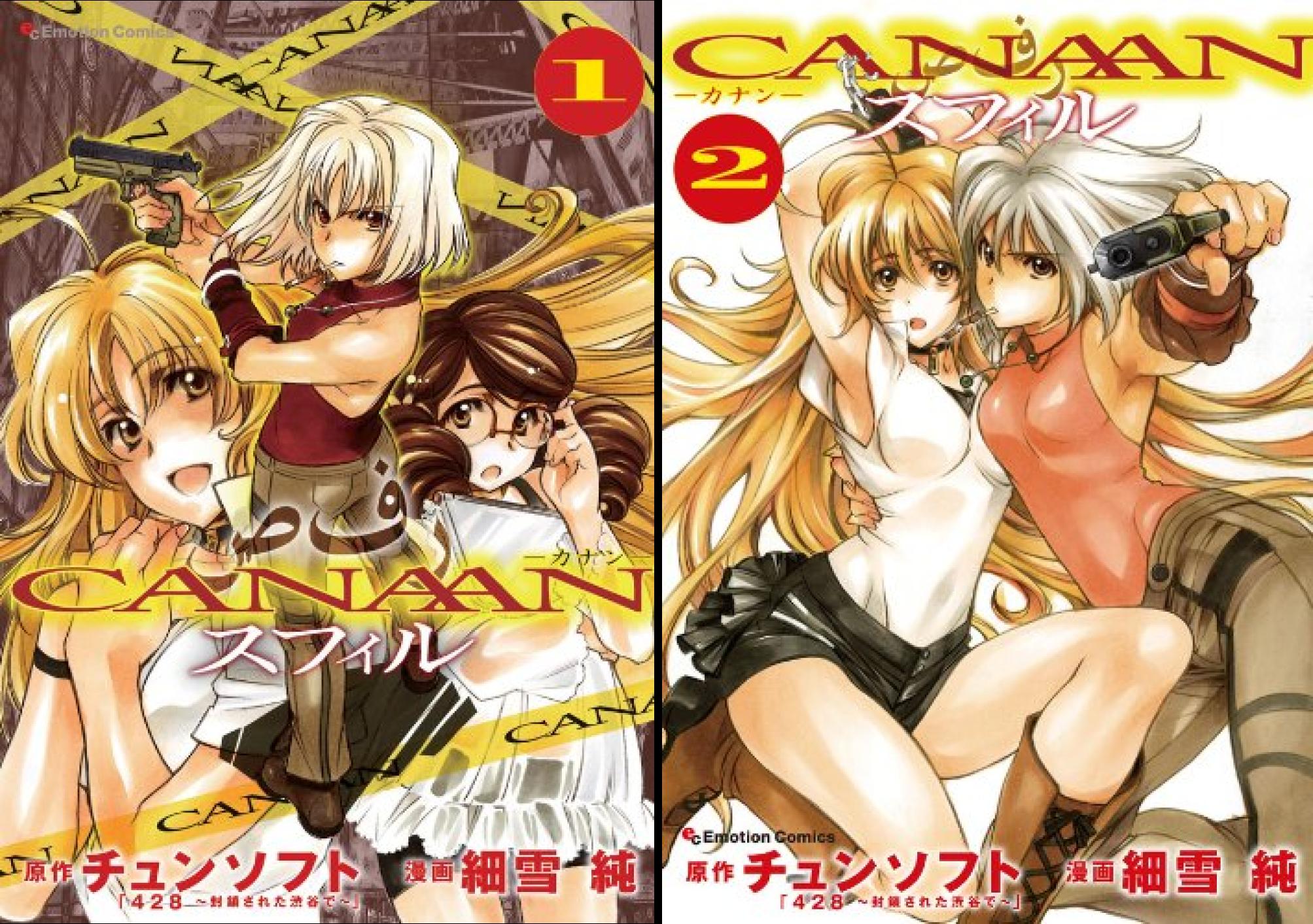 [まとめ買い] CANAANスフィル(Emotion Comics)