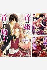 [まとめ買い] 首の姫と首なし騎士(角川ビーンズ文庫) Kindle版