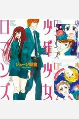 少年少女ロマンス Kindleシリーズ