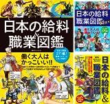 [まとめ買い] 「日本の給料&職業図鑑」