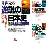 [まとめ買い] 逆説の日本史(小学館文庫)