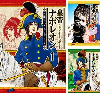 皇帝ナポレオン (全12巻)(フェアベル)