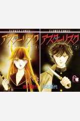 アスターリスク Kindleシリーズ