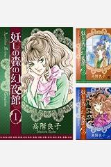 妖しの森の幻夜館 Kindleシリーズ