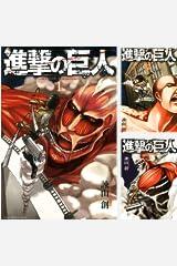 進撃の巨人 Kindleシリーズ