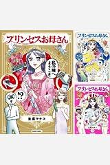 [まとめ買い] プリンセスお母さん Kindle版