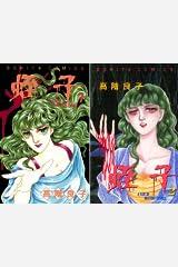 蛭子 Kindleシリーズ