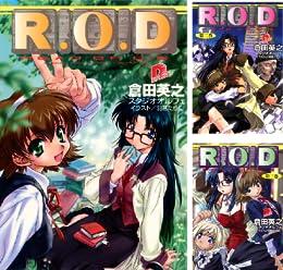 R.O.D (全12巻)